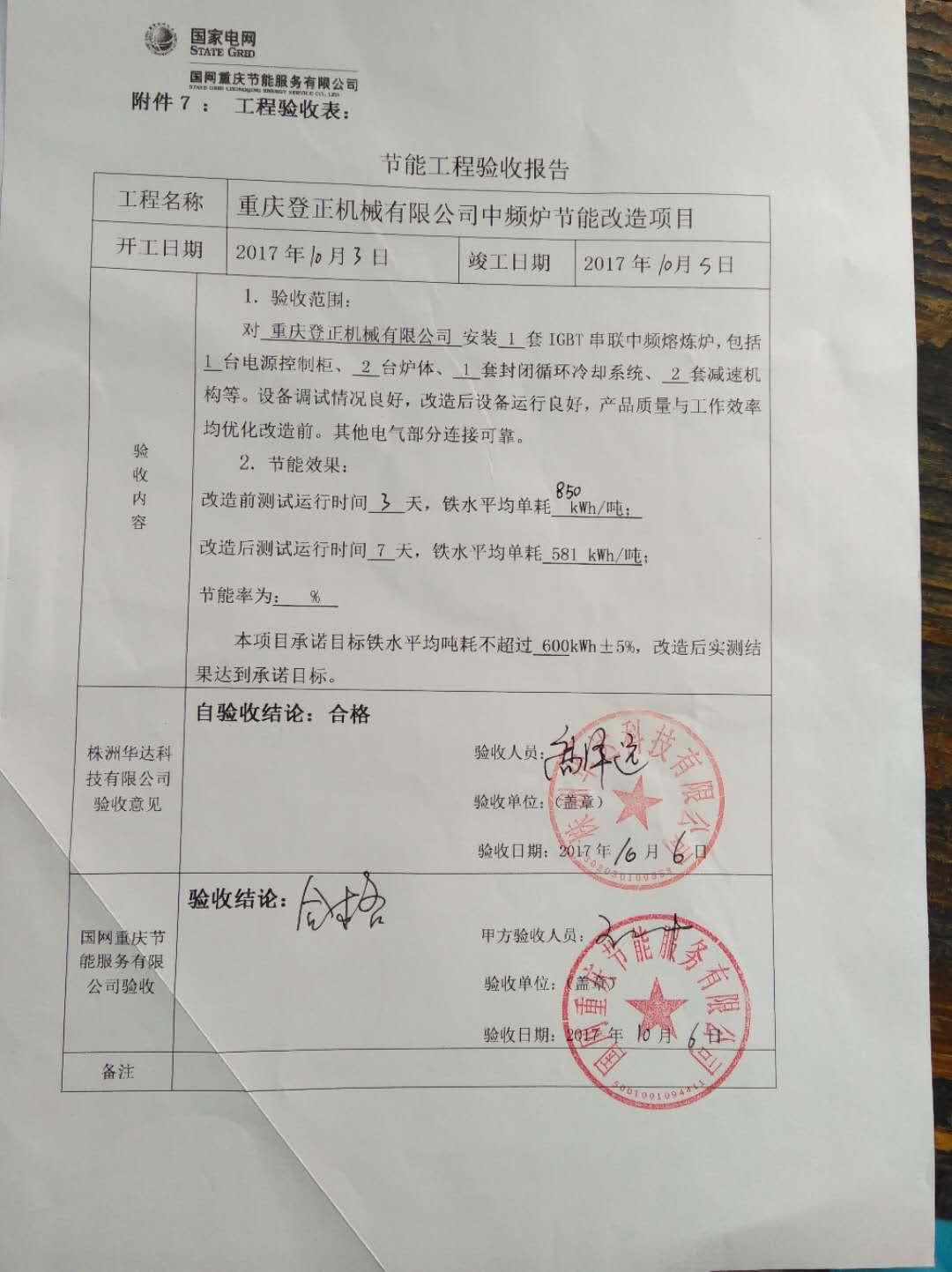 重庆登正机械有限公司BOB最新版下载节能改造